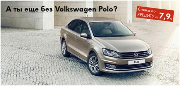 Volkswagen Polo от 454 900 рублей только в Арконт