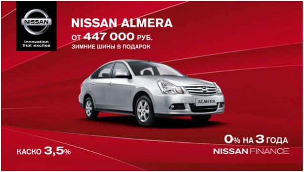 Выгодное предложение ноября на Nissan Almera