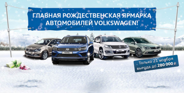 Ярмарка автомобилей Volkswagen