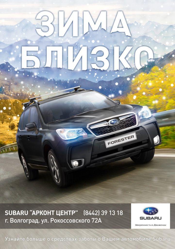 Зима близко Subaru