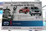 скидки на Datsun в Волгограде Фото 09