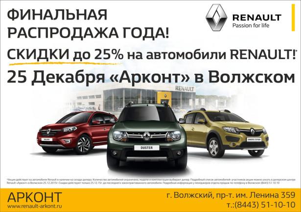ФИНАЛЬНАЯ РАСПРОДАЖА ГОДА в Renault «