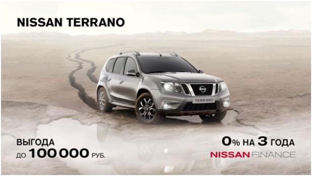 Ваш Nissan Terrano с выгодой до 100 000 рублей