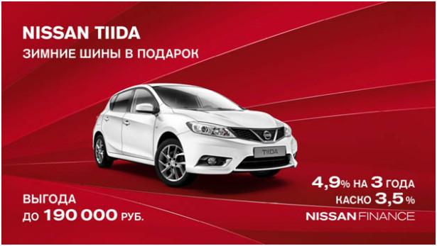Ваш Nissan Tiida с выгодой до 190 000 рублей