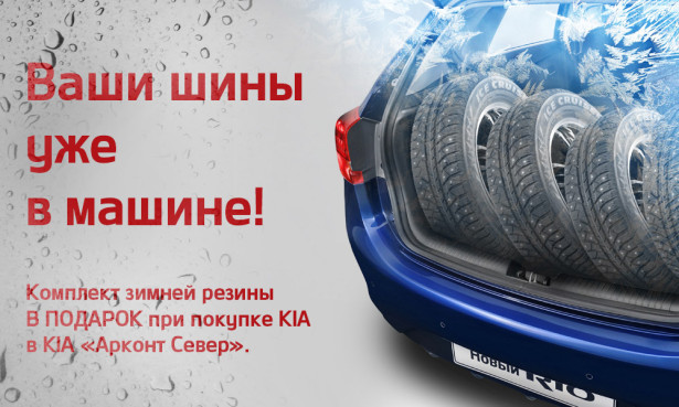 Ваши шины уже в машине