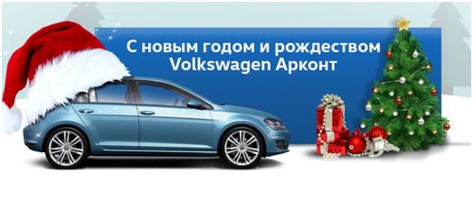 Volkswagen Арконт поздравляет