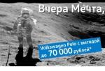 Volkswagen Polo c выгодой до 70 000 рублей в Арконт!