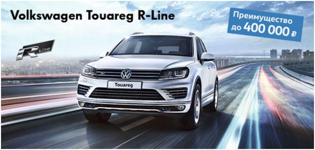 Volkswagen Touareg c выгодой