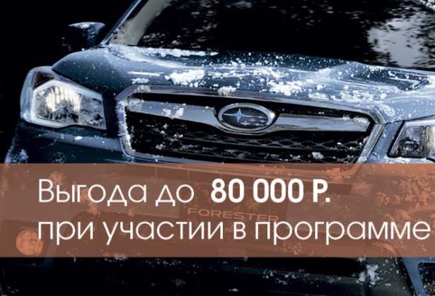 Выгода до 80 000 рублей при участи в программе Trade-in