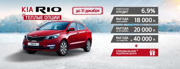 Выгода на Kia Rio до 60 тыс рублей
