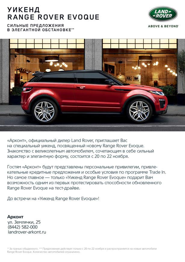 уикенд Range Rover Evoque