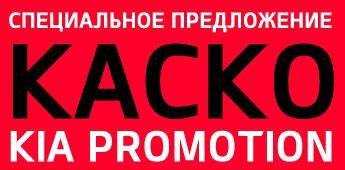КАСКО KIA Promotion