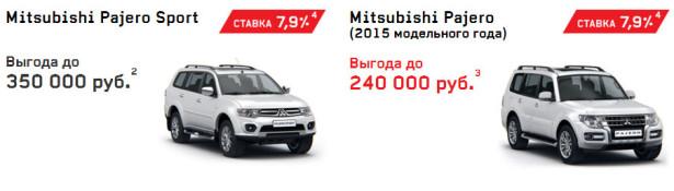 Mitsubishi Pajero скидки
