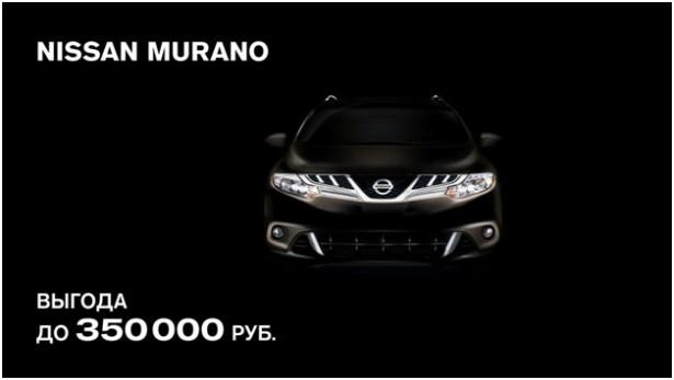Nissan Murano с выгодой до 350 000 рублей