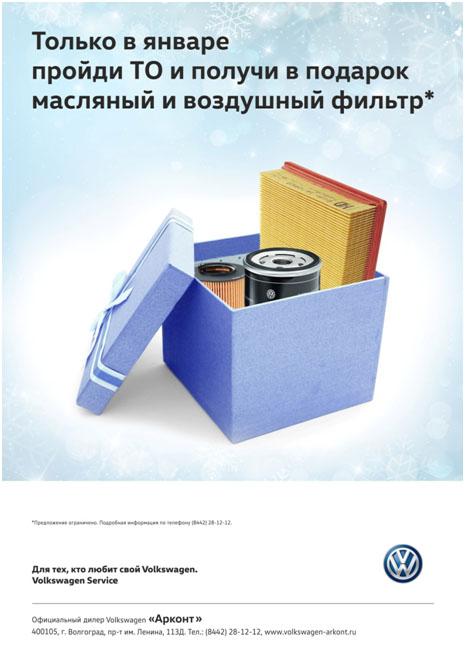 Выгодный сервис в Volkswagen