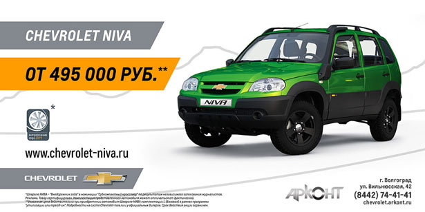 Chevrolet NIVA от 495 000