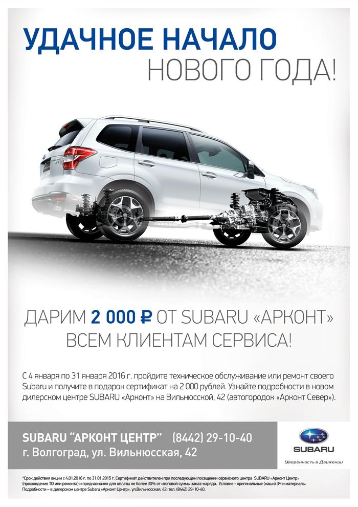 Дарим 2000 руб. владельцам Subaru