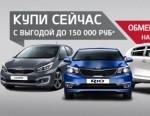 Компания ООО «Киа Моторс РУС» проводит розыгрыш для покупателей автомобилей KIA Rio, cee'd и Sportage.