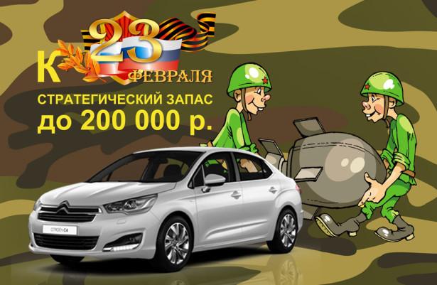 Макет 23 февраля Ситроен С4 седан