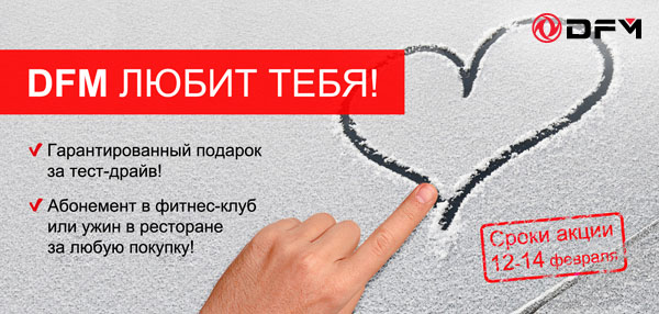 Проведи День всех влюбленных с DFM
