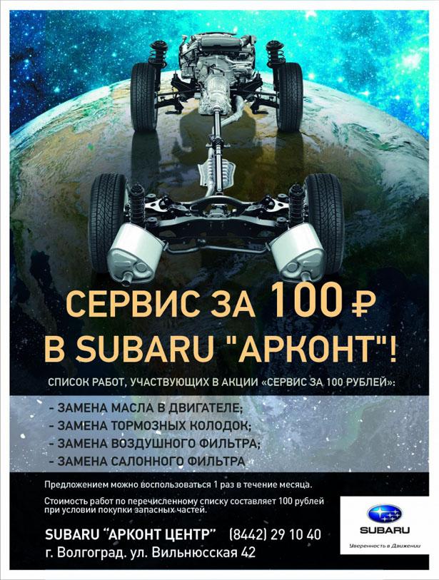 Сервис SUBARU за 100 руб. в Арконт