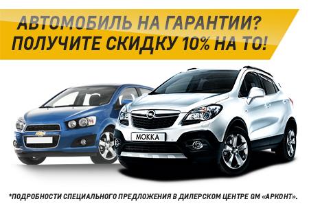 для владельцев автомобилей Opel и Chevrolet