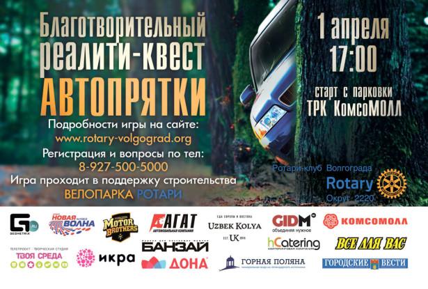 Автопрятки  Ротари и АГАТ
