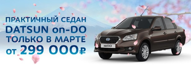 Datsun от 299 000 рублей