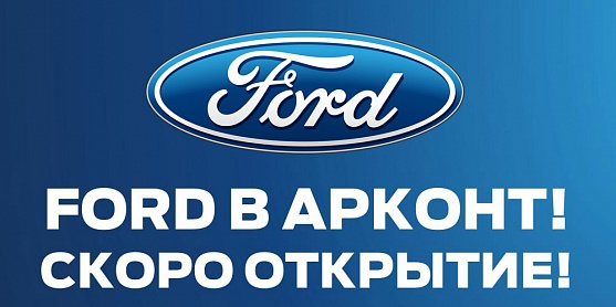 Ford Arkont открытие