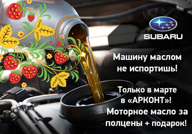 Машину маслом не испортишь