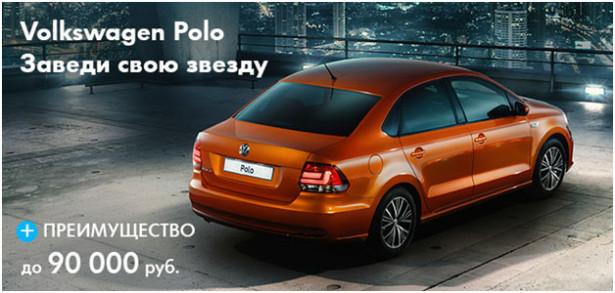 Volkswagen Polo c выгодой