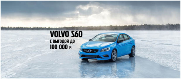 Volvo S60 с преимуществом