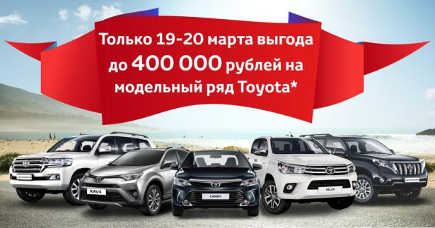 Встречайте весну в Тойота Центр Волгоград