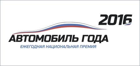 Автомобили Lada попали в лидеры четырёх номинаций конкурса Автомобиль года в России 2016