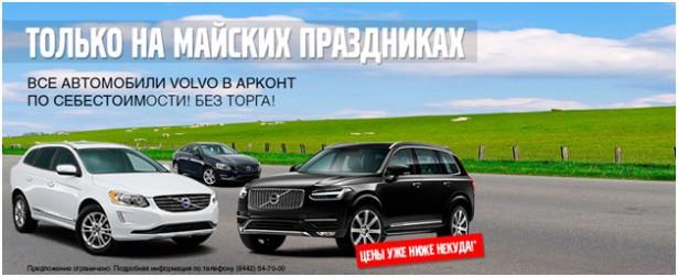 Автомобили Volvo по себестоимости