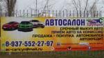 Автосалон Царицин автомобили с пробегом 3
