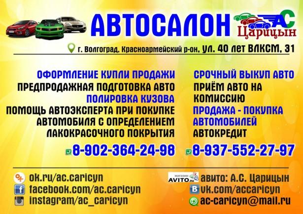 Баннер_Царицын_1280