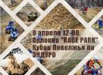 9 апреля - Кубок Поволжья по Эндуро