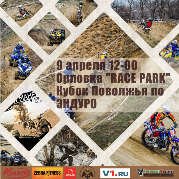 Кубок Поволжья по Эндуро 2016