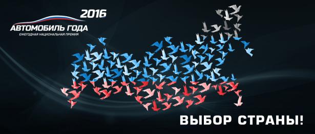 Названы результаты премии Автомобиль года в России 2016