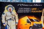 Старт продаж Газель NEXT Фургон 2016 Фото 06