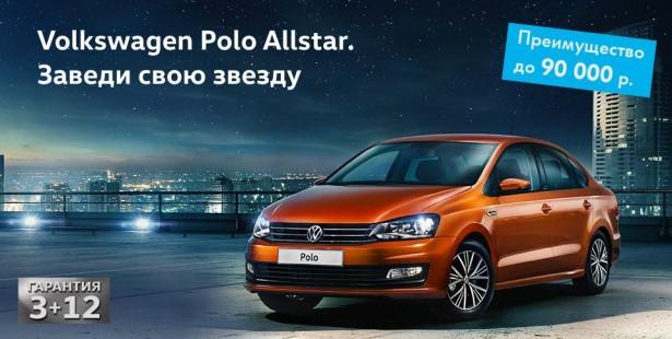 polo-allstar