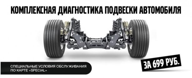 Комплексная диагностика вашего Volvo за 699