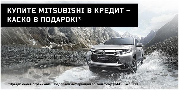 Купите Mitsubishi в кредит