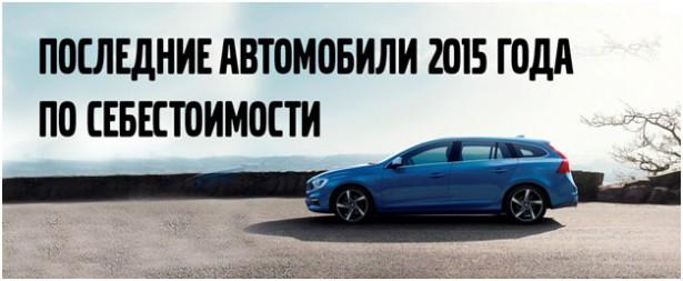 Последние автомобили 2015 года