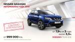 Nissan QASHQAI. Время Ваших преимуществ!