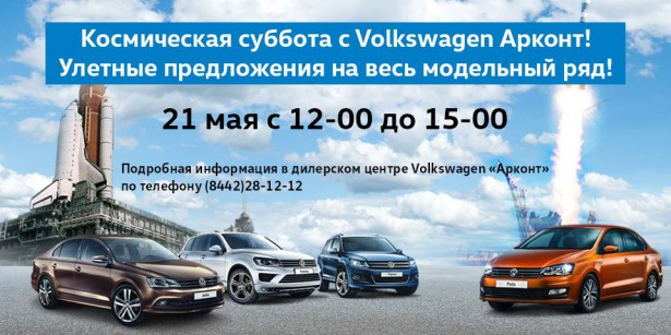 новость VW