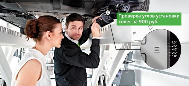 Проверка  углов установки колес за 900  рублей