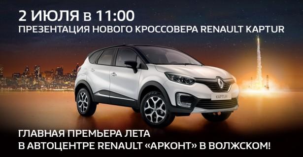 Renault KAPTUR в Волжском 1
