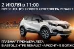 Презентация нового кроссовера Renault KAPTUR в Волжском!